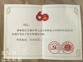 中华人民共和国国庆60周年纪念证书
