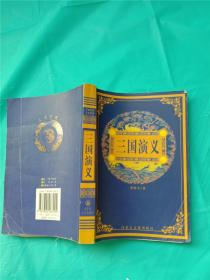 三国演义 内蒙古文化出版社