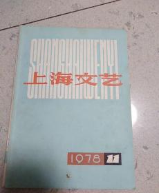 上海文艺11