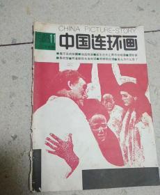 中国连环画11
