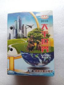 2016年大千世界(台历,原装没拆封)