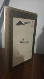 1976年1版《石涛道人书画神品》石涛12幅书法+12幅绘画 加厚美术纸,精装带书衣