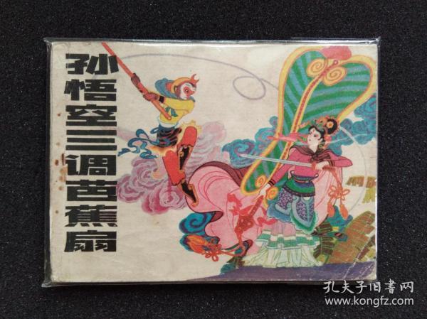 连环画 --- 孙悟空三调芭蕉扇   (辽宁美术出版社1982年8月1版1印,套书大缺本)
