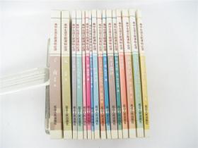 金榜之路    高中生语文新课标必读    全套18册    缺2册实售16册    1版2印