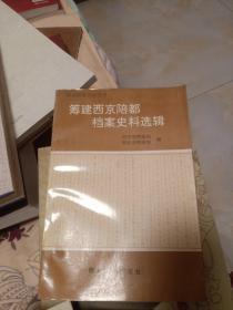 筹建西京陪都档案史料选辑。