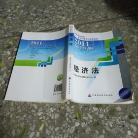 2011中级会计资格:经济法