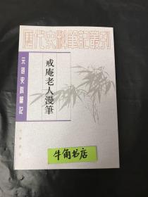 戒庵老人漫笔:元明史料笔记/历代史料笔记丛刊