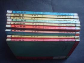 郑渊洁十二生肖系列童话(全十二册,缺猴,现存共11本)边远地方邮费另计