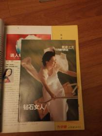 健康之友2001.11总146期(有随刊赠送钻石女人副刊)