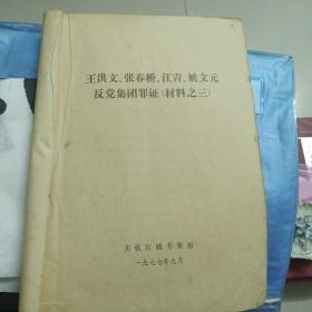 王洪文、张春桥、江青、姚文元反党集团罪证(材料之!三)