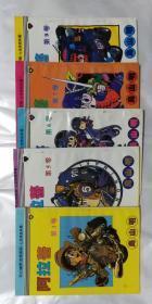 经典漫画书**《七龙珠姐妹篇~阿拉蕾五册 》3 5 6 7 9卷