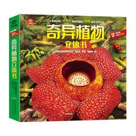 奇异植物立体书