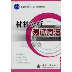 材料分析测试方法 黄新民 解挺 9787118042771 国防工业出版