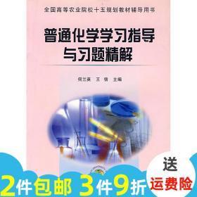 普通化学学习指导与习题精解 何兰英 南开大学出版社9787310