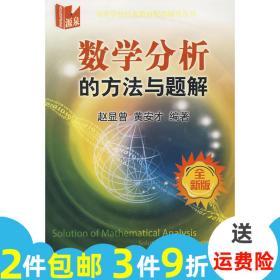 数学分析的方法与题解 赵显曾黄安才 陕西师范大学出版社9787