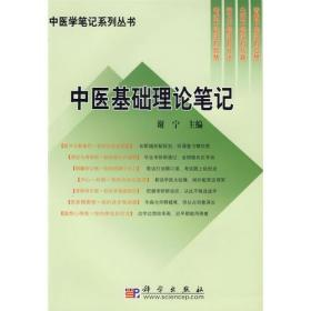 中医基础理论笔记 谢宁 科学出版社 9787030179487