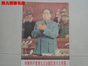 人民画报社 1969年笫7期(中国共产党第九次全国代表大会特辑)实物品佳如图,自鉴