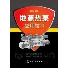 地源热泵应用技术