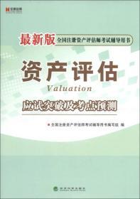 宏章出版·全国注册资产评估师考试辅导用书:资产评估应试突破及考点预测(最新版)