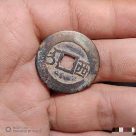 珍稀钱币: 康熙通宝背满汉西 非常少见 值得收藏