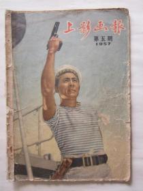 1957年第五期上影画报