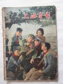 1961年第8期上海电影