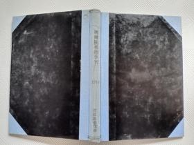 河南图书馆季刊1984年
