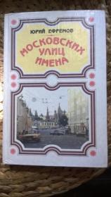 俄文原版 Москвских  уЛиц имена 关于莫斯科街道的名称