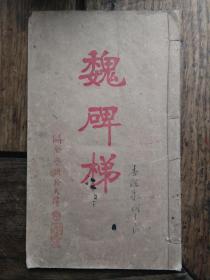 民国版书法书,阎丽天书《魏碑梯》,有李源泉笔迹和印章,封面阎金銮的题字很有张裕钊的风味,品见描述包快递。