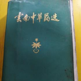 云南中草药选