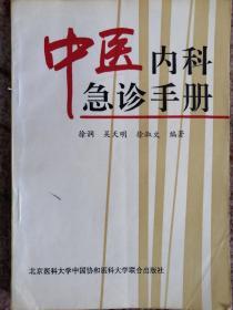 中医内科急诊手册