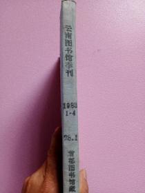河南图书馆季刊1983(1—4)