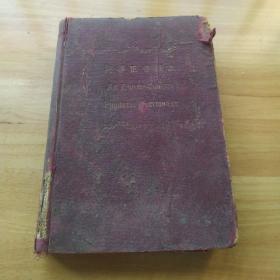 《英华正音辞典》精装1933年中华书局