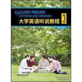 大学英语听说教程3 学生用书(无码) 陈向京 外语教学与研究出版社
