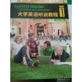 大学英语听说教程1 学生用书(有码) 陈向京 外语教学与研究出版社