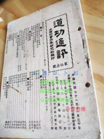 实拍原书《道功通讯》 平装一薄册