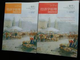 (2册)曼昆经济学原理第七版 教材 宏观经济学+微观经济学第七版中文版