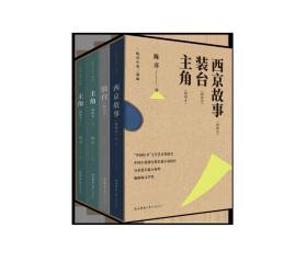 预售陈彦签名版 陈彦小说三部曲:《西京故事》《装台》《主角》(插图本)(套装共4册)
