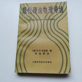现代理论物理导论 第二卷:量子理论与统计物理学