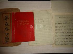 湖北著名武术家*《柴森林关于中国传统武术技击法的研究》*手稿及资料一批