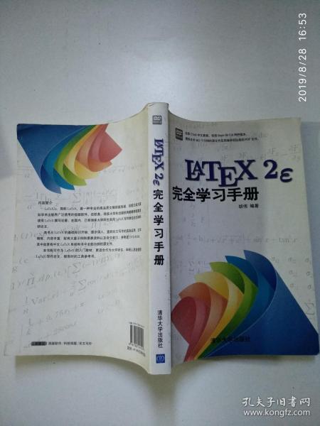 LaTeX2e完全学习手册