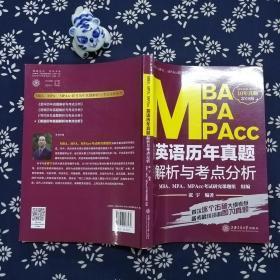 MBA MPA MPAcc英语历年真题解析与考点分析(2018版)
