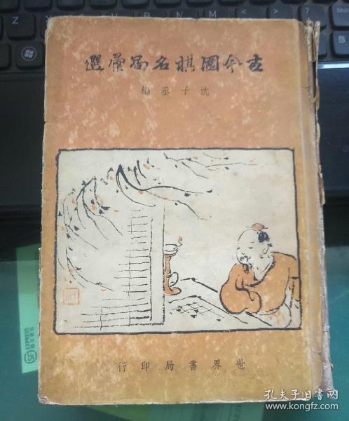 古今围棋名局汇选(1943年初版)