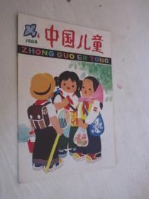 中国儿童  1984年第4期