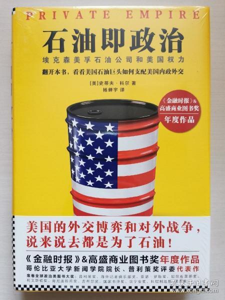 石油即政治
