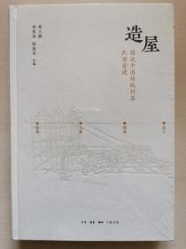 造屋:图说中国传统村落民居营建