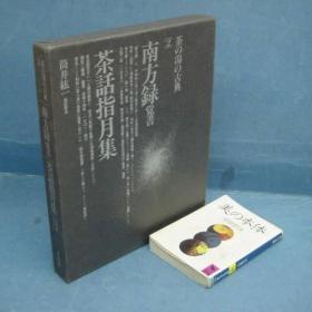 茶道古典  南方录  茶话指月集  带盒子  大16开   199页  1984年   绝版