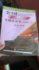 全国钢琴演奏考级作品集(新编第一版)第九级——第十级/中国音乐家协会社会音乐水平考级教材