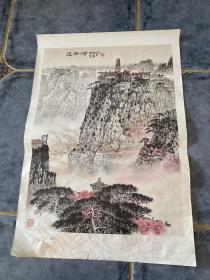 延安颂 钱松喦作 文革对开年画宣传画 1973年一版一印上海人民出版社