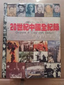 20世纪中国全纪录(一版一印,有书套)